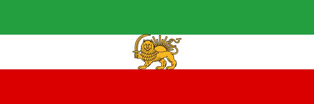 Le drapeau de l'Iran (1933-1964)