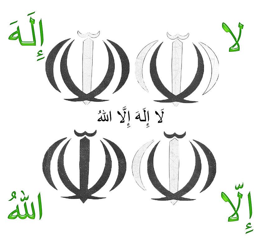 Emblème du drapeau islamique