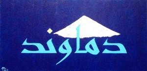Damâvand