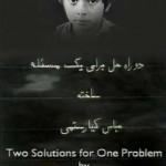 Deux solutions pour un problème