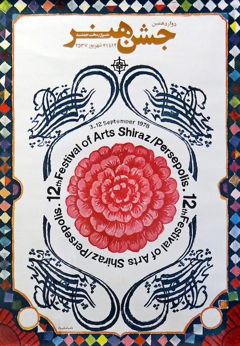 Dernière affiche du festival_des_arts de Shirâz-Persépolis (Musée d'art moderne de Paris)